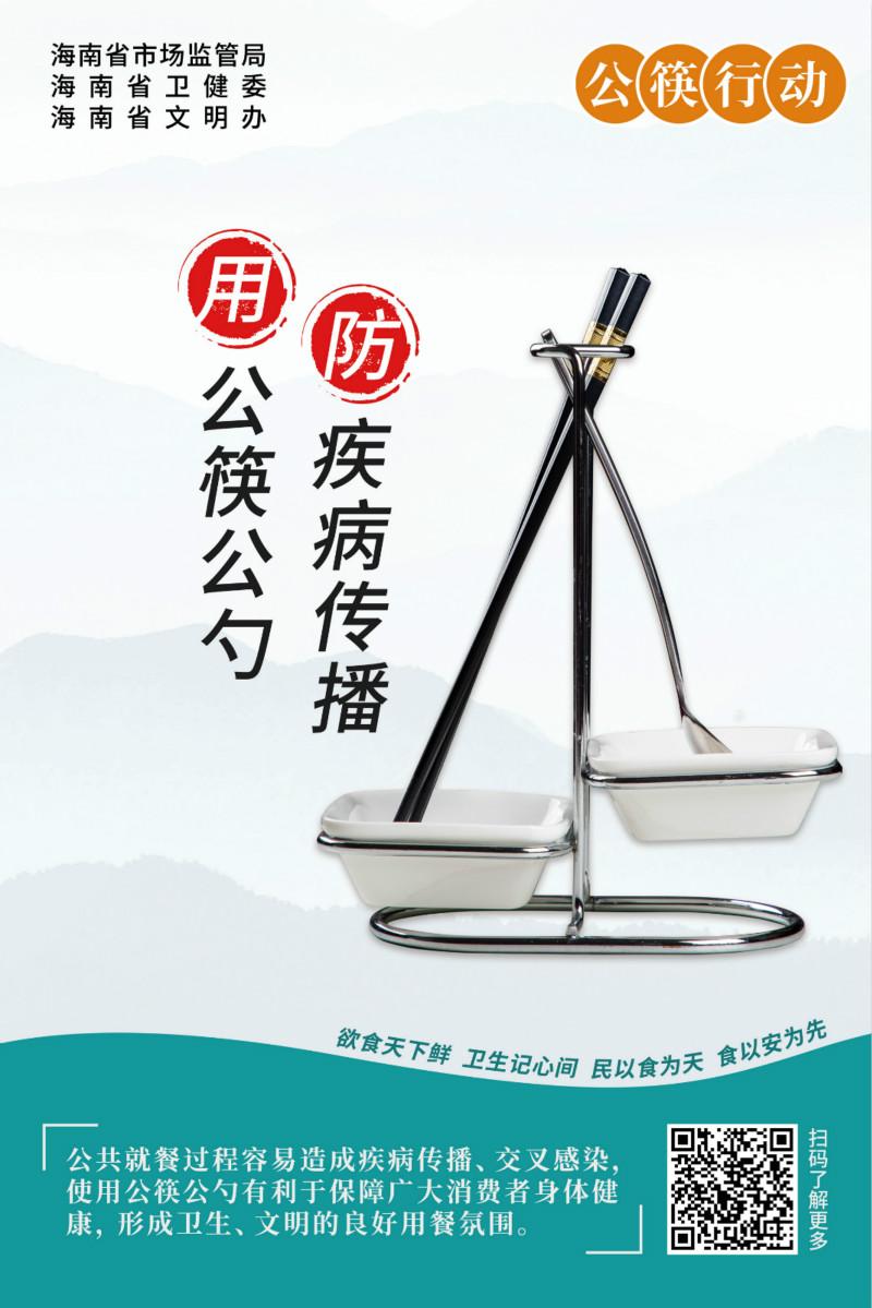 海报2(筷架)_meitu_2.jpg